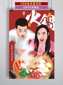 原创火锅插画海报