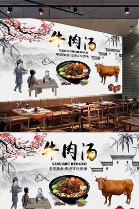 中式传统美食淮南牛肉汤餐饮背景墙