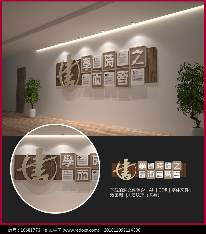 中式校园走廊文化墙图片