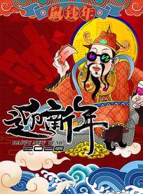 2020财神迎新年鼠年春节国潮海报