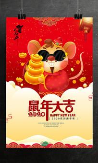 2020鼠年贺岁新年海报展板