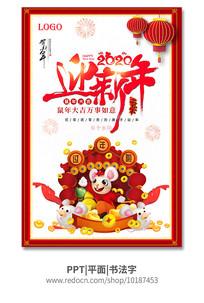2020鼠年迎新年春节海报