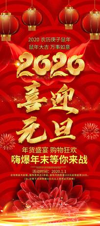 2020新年元旦活动促销X展架