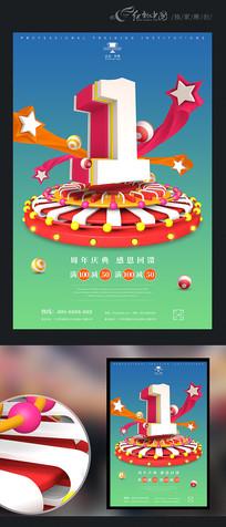 C4D炫酷周年庆海报模版