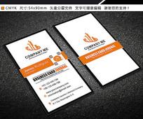 橙色竖版酒店服务餐饮行业名片