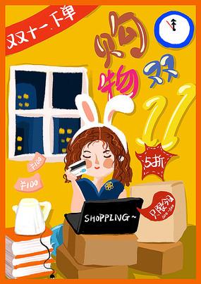 创意手绘购物双十一海报设计