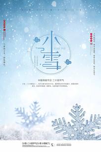 大气时尚小雪24节气海报设计