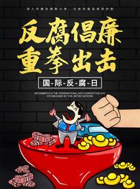 反腐倡廉重拳出击宣传海报