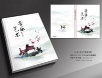 钢琴书籍封面设计