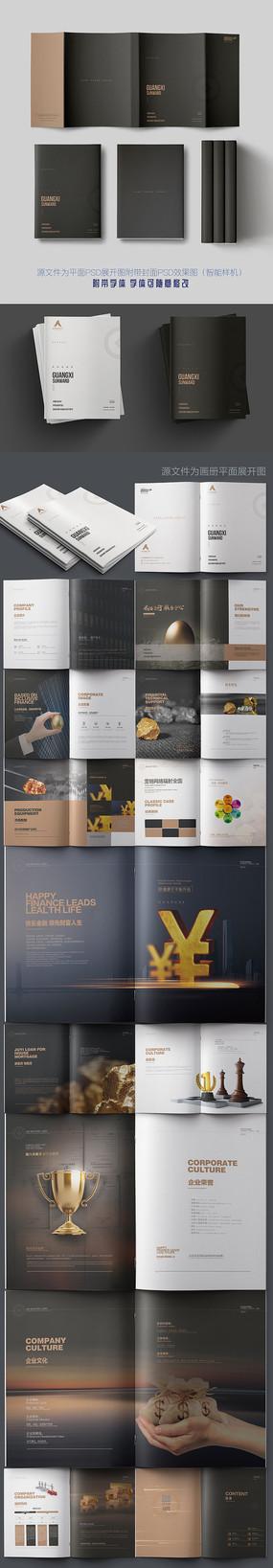 高端大气金融投资画册设计