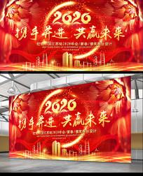 炫红大气2020新年年会舞台设计