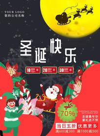 红蓝圣诞促销海报