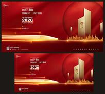 红色大气房地产广告展板
