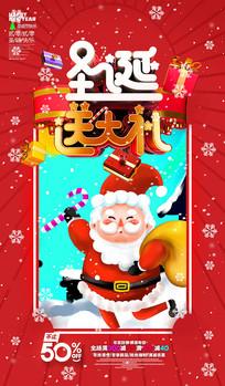 红色圣诞节宣传海报