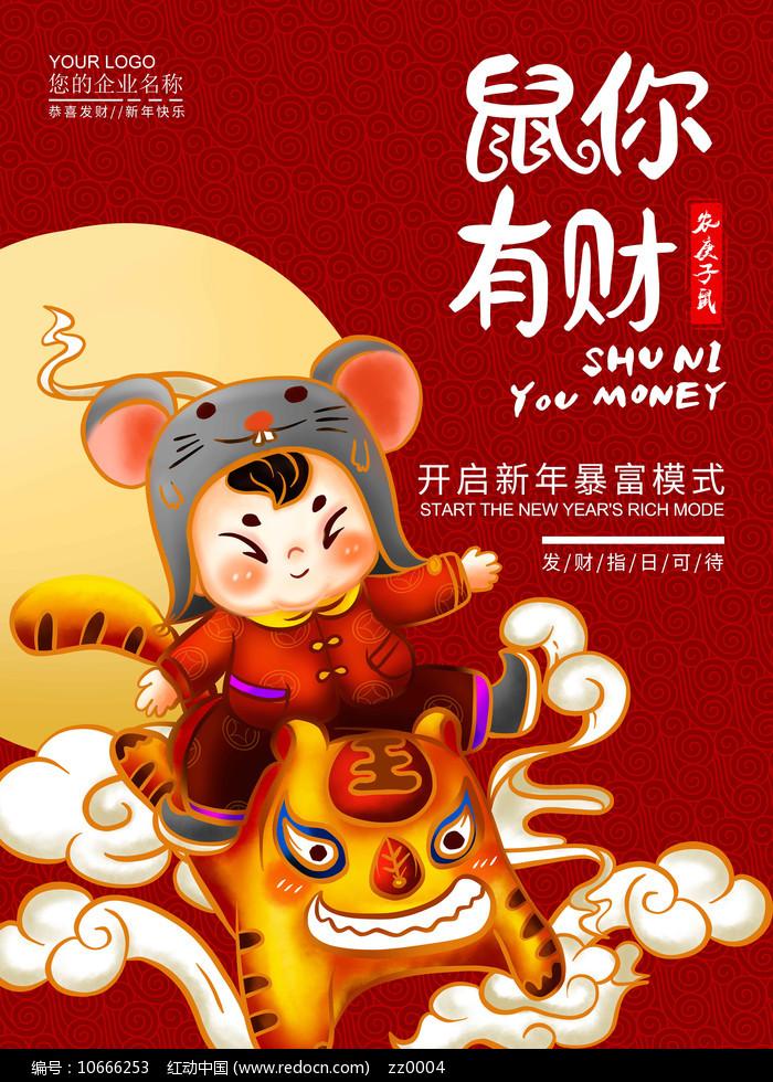 红色鼠你有财宣传海报图片