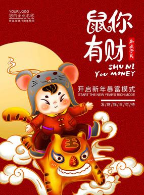 红色鼠你有财宣传海报