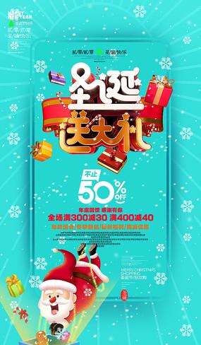 简约圣诞促销宣传海报