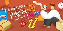 卡通手绘购物双十一宣传海报设计