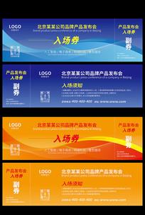 蓝色科技活动会议入场券设计