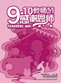 psd原创粉色浪漫教师节海报