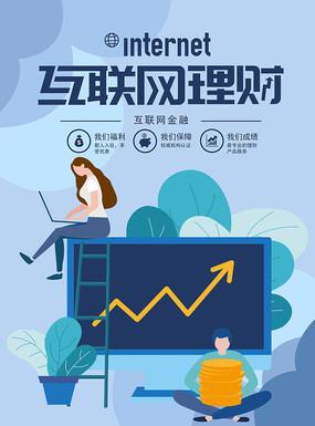 psd原创蓝色商务互联网理财海报