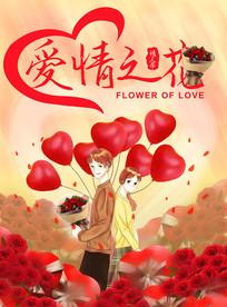 情人节爱情之花字体设计海报