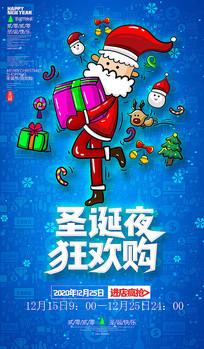 圣诞夜狂欢购圣诞海报