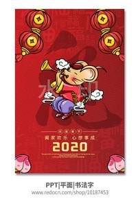 鼠年春节简洁海报