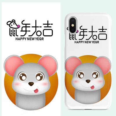 鼠年大吉卡通手机壳图案设计