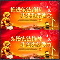宪法标语宣传展板