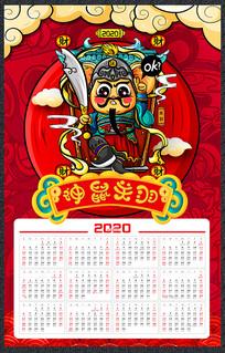 喜庆2020神鼠关羽日历设计