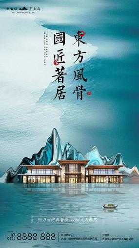意境水景中式地产海报
