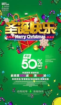 约惠圣诞宣传海报
