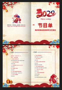 中国风2020鼠年年会晚会节目单模板