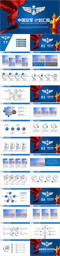 中国空军国防军队飞行员工作报告PPT模版