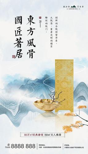 中式地产创意海报设计