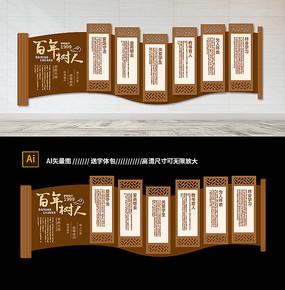 棕色中国风百年树人学校文化背景墙