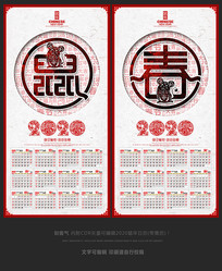 2020年日历挂历设计