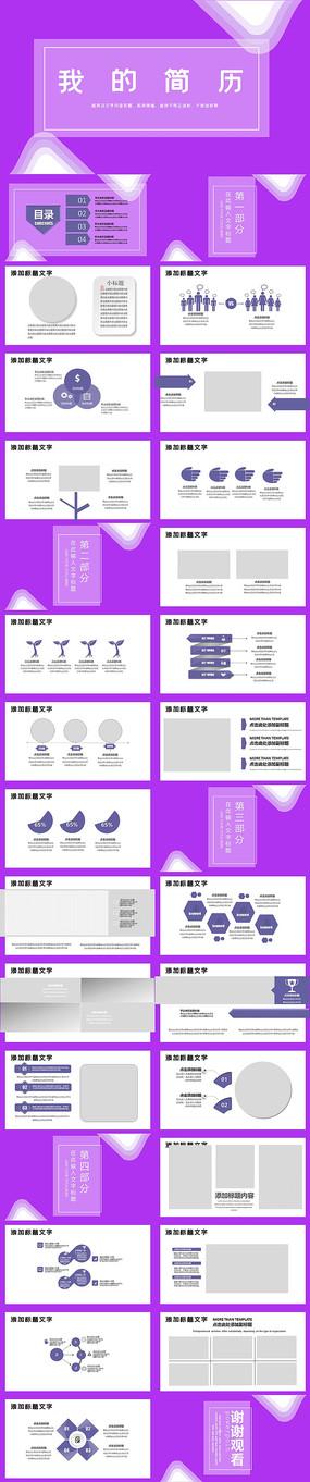 2020年紫色年终工作总结PPT模板