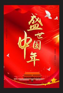 2020中国年新年海报鼠年企业海报