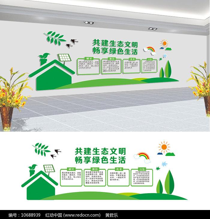 保护生态环境宣传展板图片