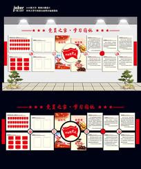 党员之家学习园地党建文化墙设计