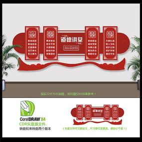大气中国风道德讲堂展板文化墙设计