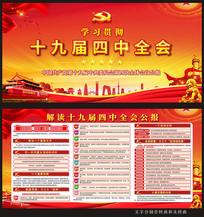 第十九届中央委员会第四次全体会议公报展板