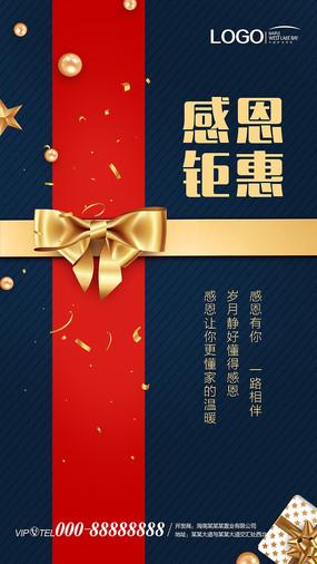 感恩节礼盒海报设计