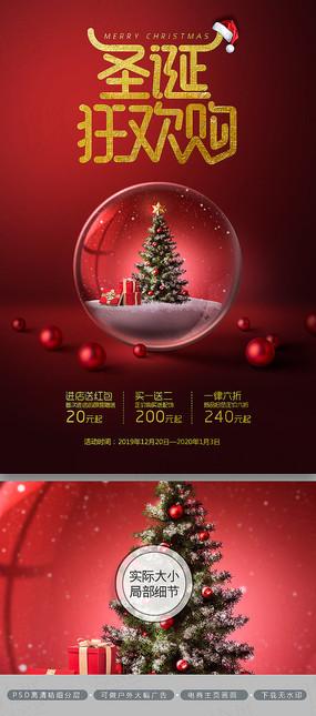 红色简约圣诞狂欢购活动海报设计