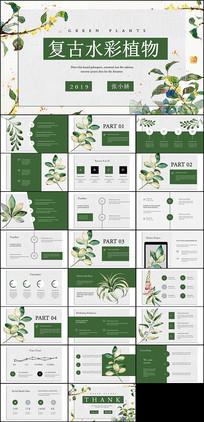 花卉植物PPT模板