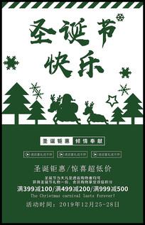 简约绿色圣诞节海报设计