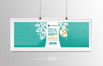 教育宣传网站海报设计