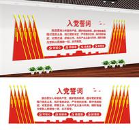 基层入党誓词文化墙宣传设计